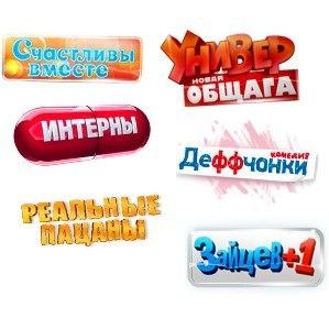 Лучшие молодежные сериалы только на ТНТ?