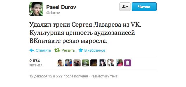 Сергей Лазарев изгнан из ВКонтакте. Пиратство в опасности?
