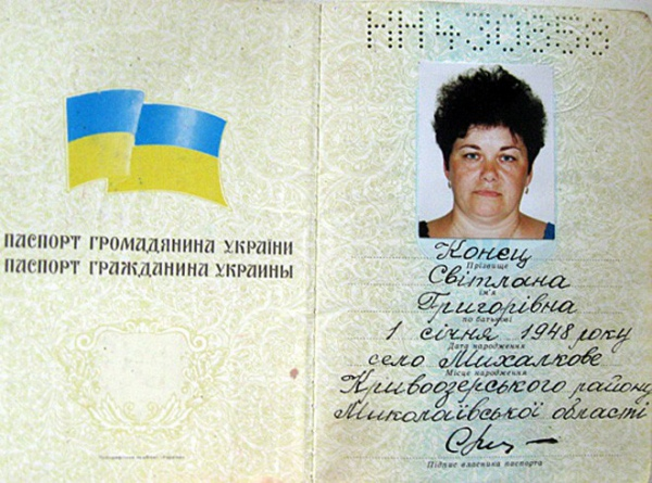 Самая популярная украинка - Конец Света