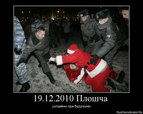 Перед годовщиной Площади-2010 оппозиционеров сажают на сутки
