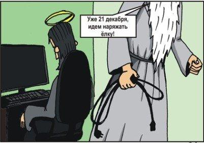 Комикс - doomsday