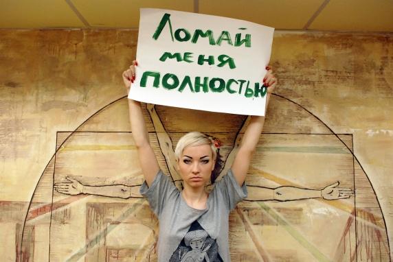 ���������� Femen ������� �����, ����������� �������� Hyundai