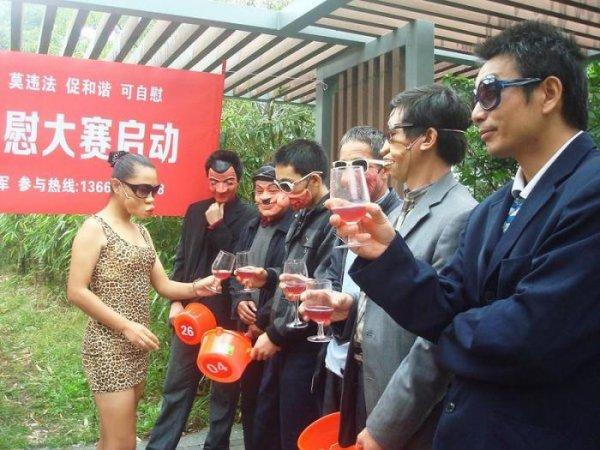 Китайский чемпионат по рукоблудию