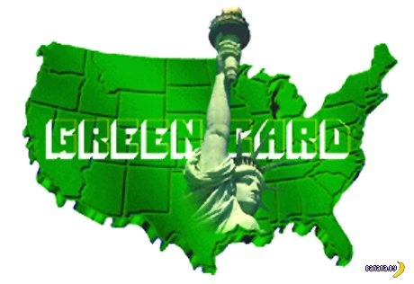�������� �������� ������������ ���������� ������������� ������� �� Green Card