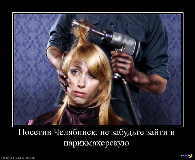 Демотиваторы в парикмахерскую