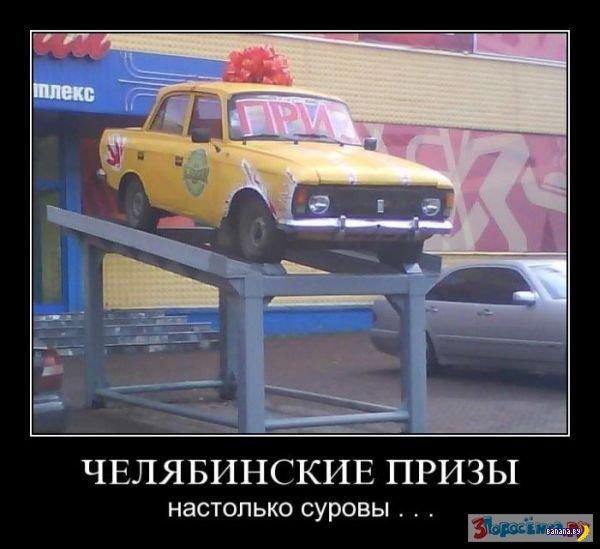 Демотиваторы про суровый Челябинск!
