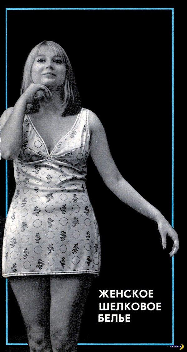 Женское белье, СССР 1974