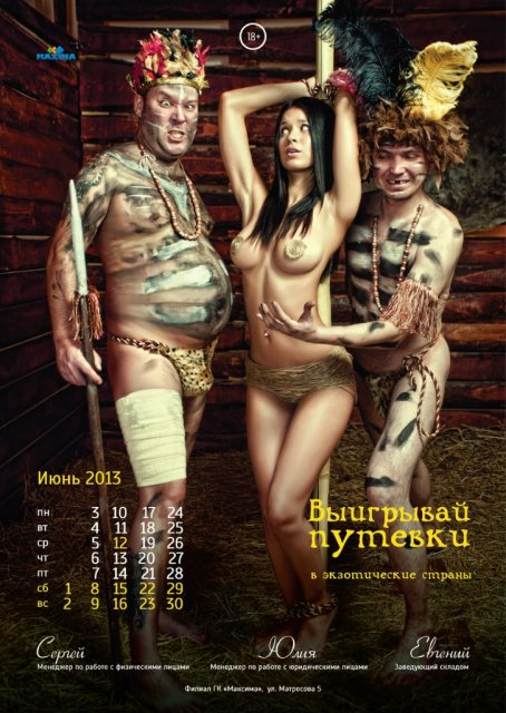 Еще один корпоративный календарь