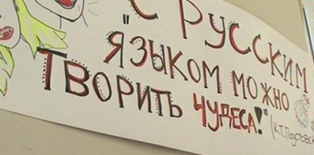 Русский язык становится в Белоруссии изгоем?