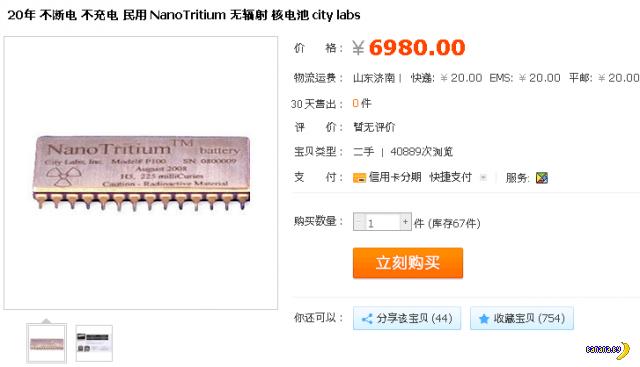 На китайском сайте продается атомная батарейка