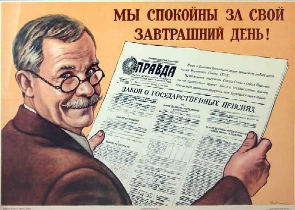 Пенсии в СССР. Просто факты