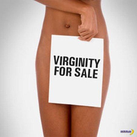 Самые дорогие девственницы в мире