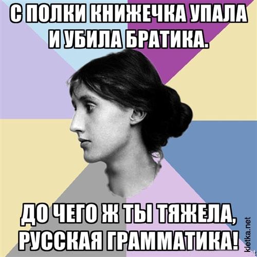 10 мифов о русском языке