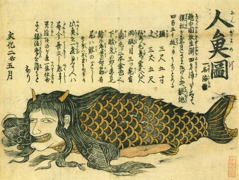Японские русалки