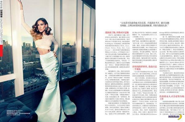 Сара Джессика Паркер для Harper's Bazaar China March 2013