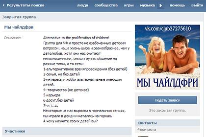"""""""ВКонтакте"""" объяснила блокировку сообществ """"чайлдфри"""""""
