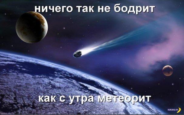 Челябинский юмор