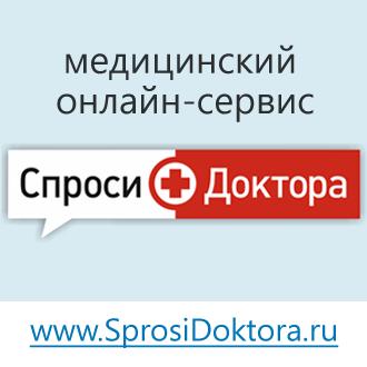 СпросиДоктора.ру - медицинский сервис онлайн-консультаций, поиск врачей, отзывы пациенов о медцентрах. Нашему проекту 1 год!
