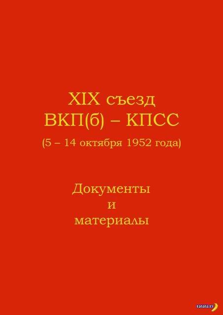 XIX съезд ВКП(б)-КПСС