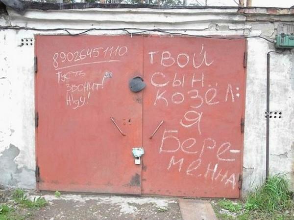 Послания людей людям