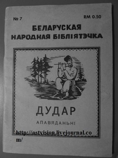 Оккупационные издания на белорусском языке