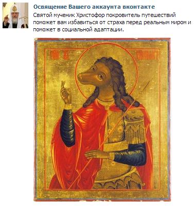 Церковь идет в социальные сети?