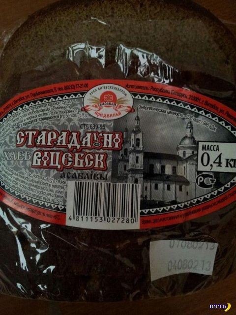 Белорусский хлеб напугал Смоленск