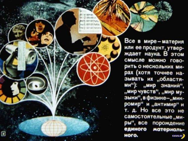 Материальность мира