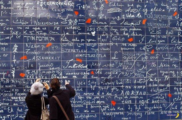 """Стена """"Я люблю тебя"""" в Париже"""