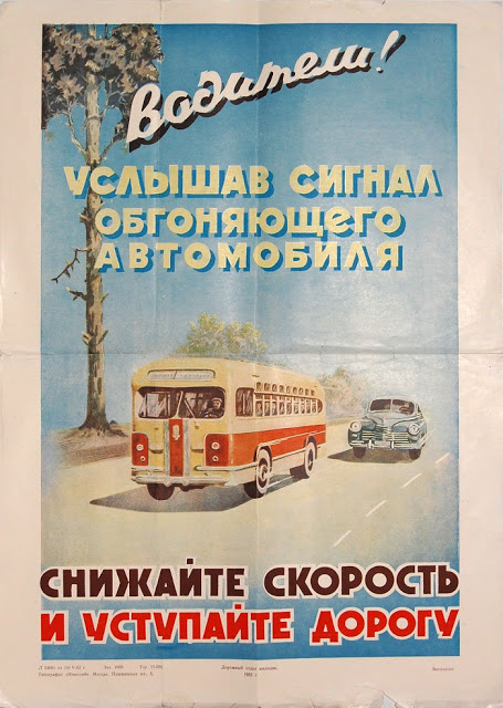 Советские плакаты для водителей