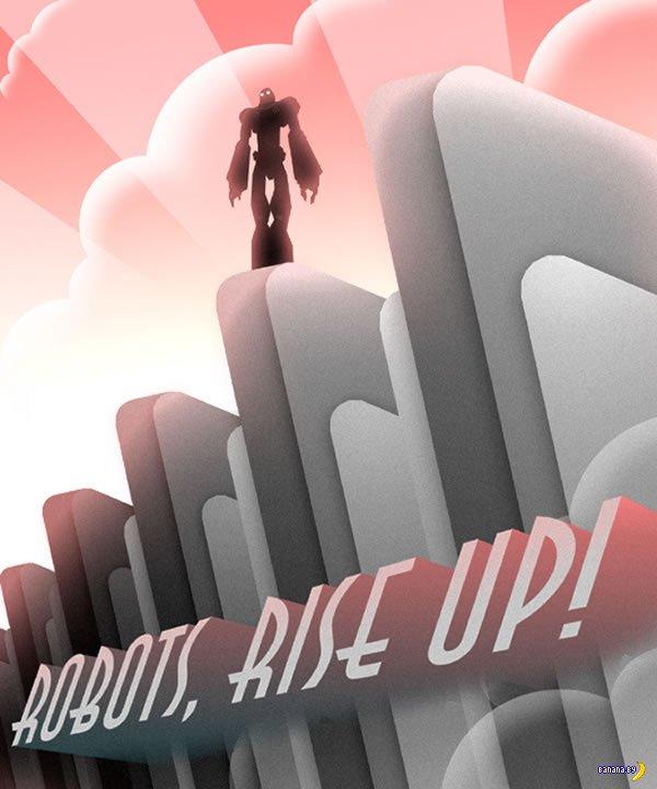 Роботы готовятся к войне против людей
