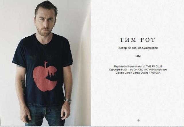 Правила жизни Тима Рота