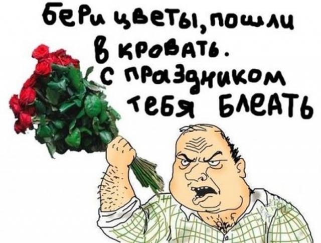 Комиксы и рожи - 8 марта edition