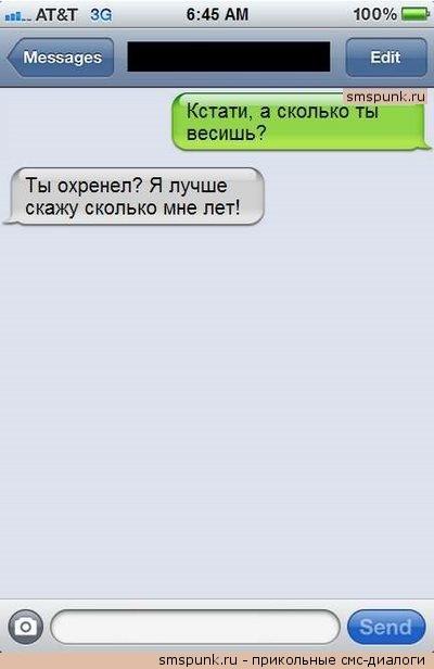 СМС диалоги