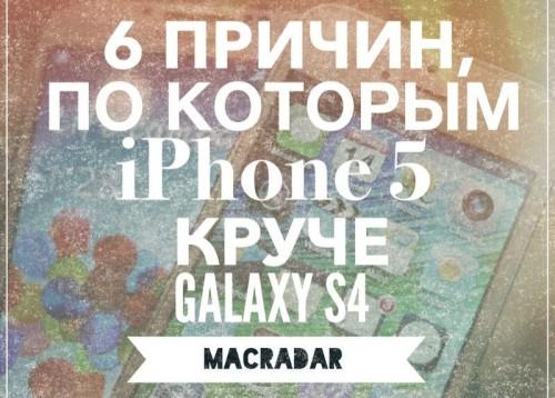 6 причин, по которым iPhone 5 круче Samsung Galaxy S4