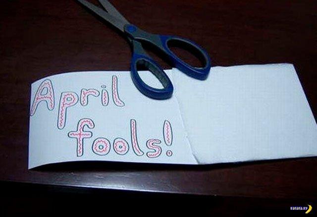 Розыгрыш к 1 апреля