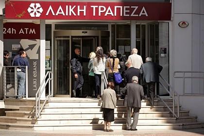 Москва отказалась помогать россиянам, потерявшим деньги на Кипре