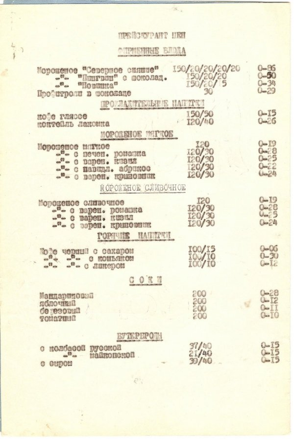 Меню ресторанов СССР из далекого 1975 года