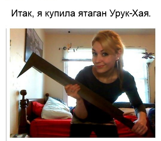 Девушка и ятаган Урук-Хая