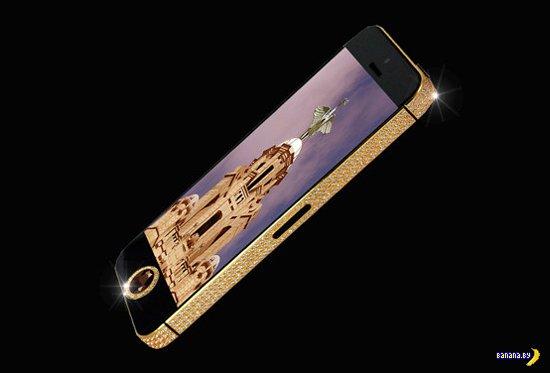 Вестник нищеброда. Самый дорогой смартфон в мире за $15,000,000.
