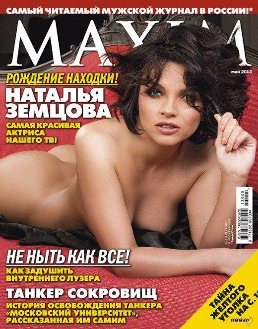 Раздели Наталью Земцову!