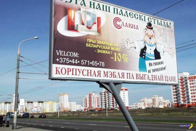 Гомельская кампанія прапануе 10% зніжку за зварот па-беларуску