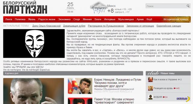 """Сайт """"Белорусский партизан"""" взломан. На очереди """"Хартия"""" и """"Весна"""""""