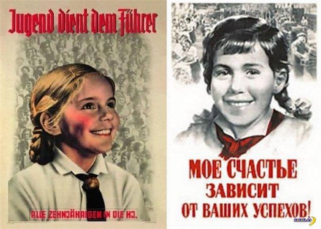 Плакаты СССР и Третьего Рейха: сравнение