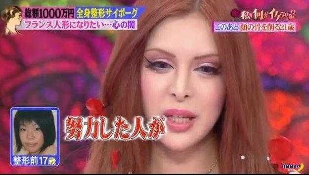 История превращения японки в куклу, а потом во француженку!