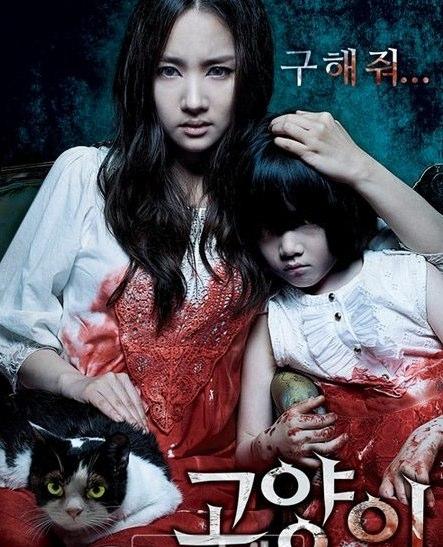 Об ужасах в корейском искусстве