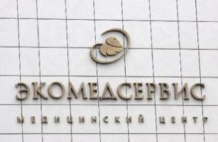"""Аресты в """"Экомедсервисе"""" продолжаются"""