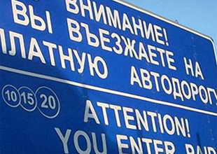Совмин определил список платных автодорог Беларуси