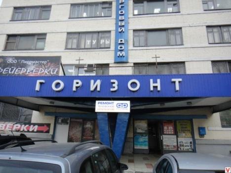 """Рабочие """"Горизонта"""" рассказали чиновникам о """"гаражной"""" технологии производства"""