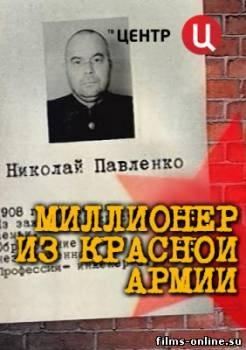 Миллионер из Красной армии